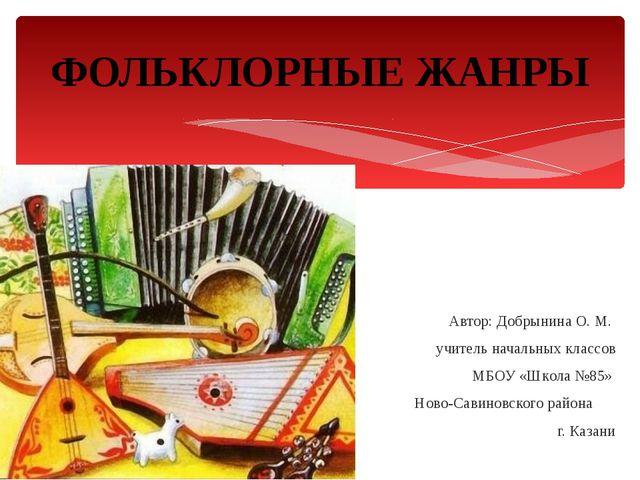 Автор: Добрынина О. М. учитель начальных классов МБОУ «Школа №85» Ново-Савин...