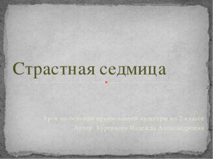Урок по основам православной культуры во 2 классе Автор: Куренкова Надежда Ал