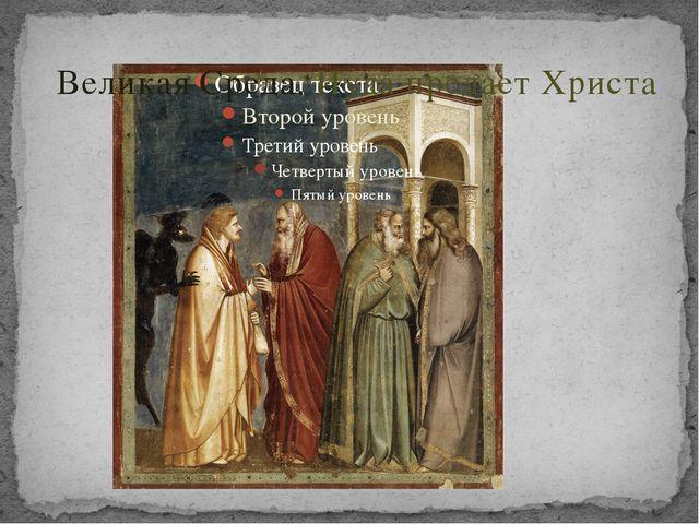 Великая Среда. Иуда предает Христа