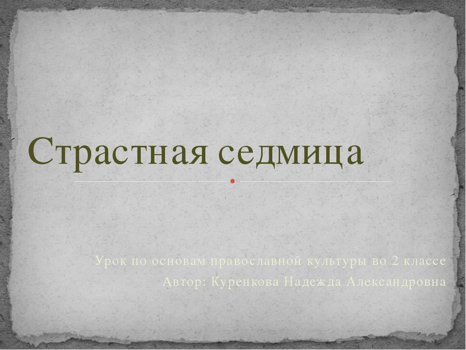 Урок по основам православной культуры во 2 классе Автор: Куренкова Надежда Ал...
