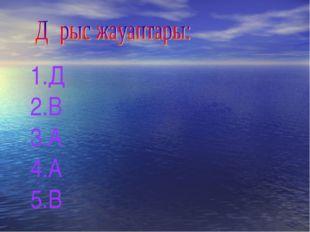 Д В А А В