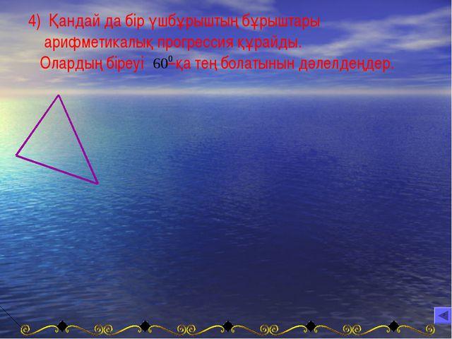 Қандай да бір үшбұрыштың бұрыштары арифметикалық прогрессия құрайды. Олардың...