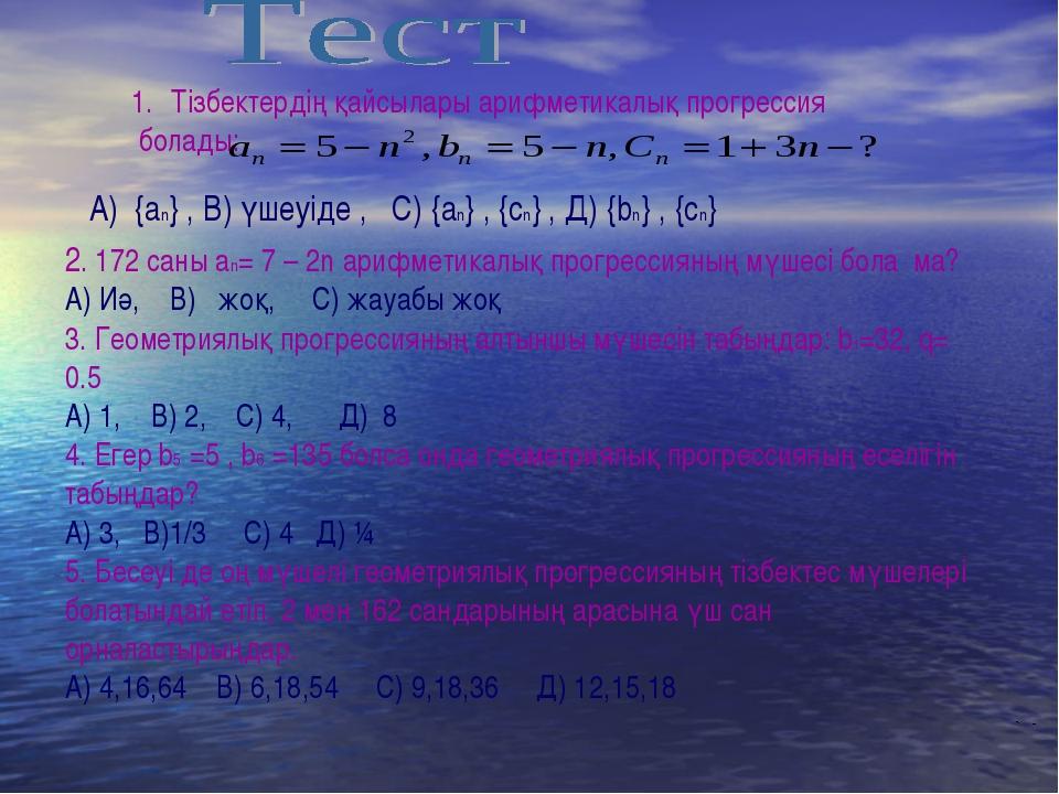 Тізбектердің қайсылары арифметикалық прогрессия болады: А) {an} , B) үшеуіде...