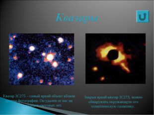 Квазар 3C275 – самый яркий объект вблизи центра фотографии. Он удален от нас
