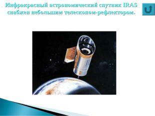 Инфракрасный астрономический спутник IRAS снабжен небольшим телескопом-рефлек