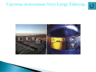 Система телескопов Very Large Telescop.