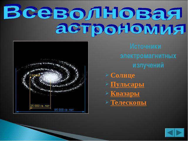 Вращающая галактика Источники электромагнитных излучений Солнце Пульсары Кваз...