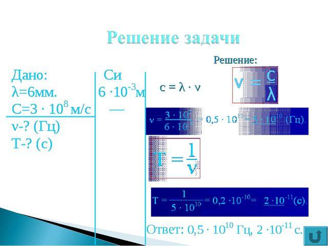 Решение: с = λ · ν