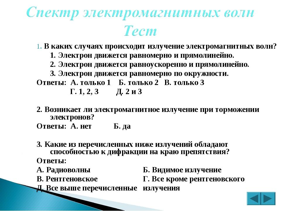 1. В каких случаях происходит излучение электромагнитных волн? 1. Электрон д...