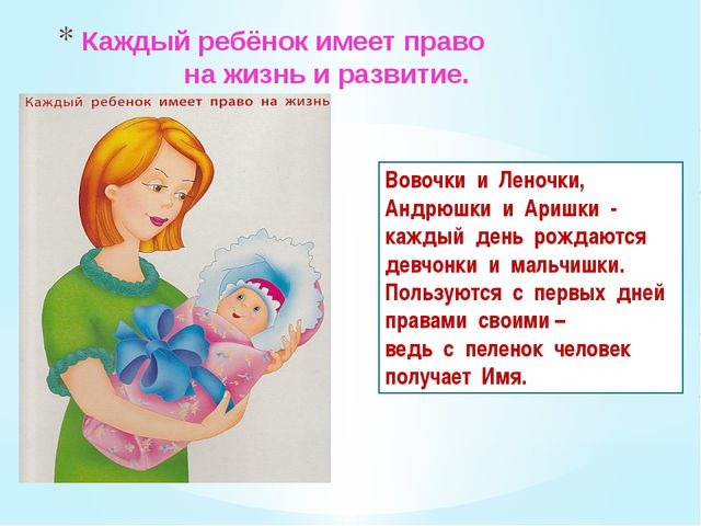 Каждый ребёнок имеет право на жизнь и развитие. Вовочки и Леночки, Андрюшки и...