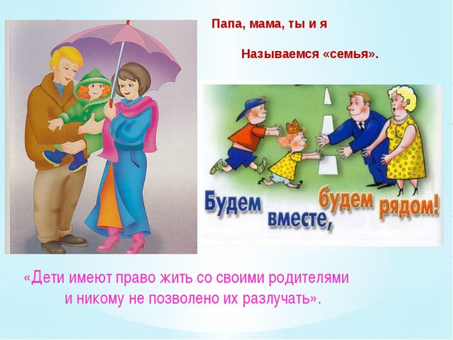 Папа, мама, ты и я  Называемся «семья». «Дети имеют право жить со своими род...