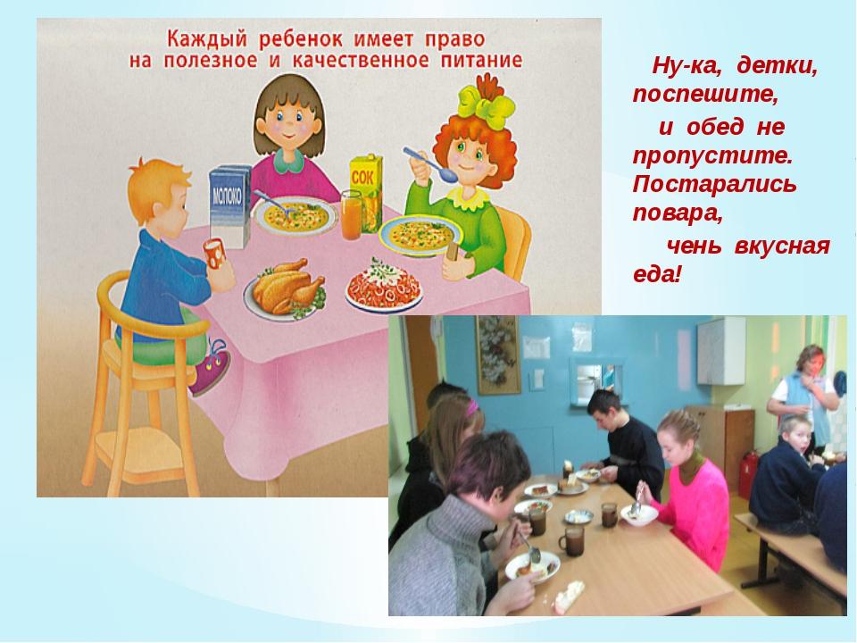 Ну-ка, детки, поспешите, и обед не пропустите. Постарались повара, чень вкус...