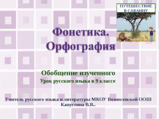 Обобщение изученного Урок русского языка в 9 классе Учитель русского языка и
