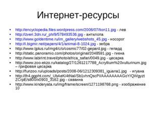 Интернет-ресурсы http://encyclopedia.files.wordpress.com/2006/07/lion11.jpg -