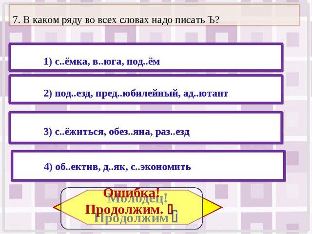 2) под..езд, пред..юбилейный, ад..ютант 4) об..ектив, д..як, с..экономить 3)...