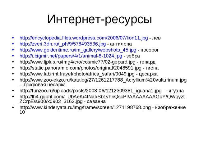 Интернет-ресурсы http://encyclopedia.files.wordpress.com/2006/07/lion11.jpg -...