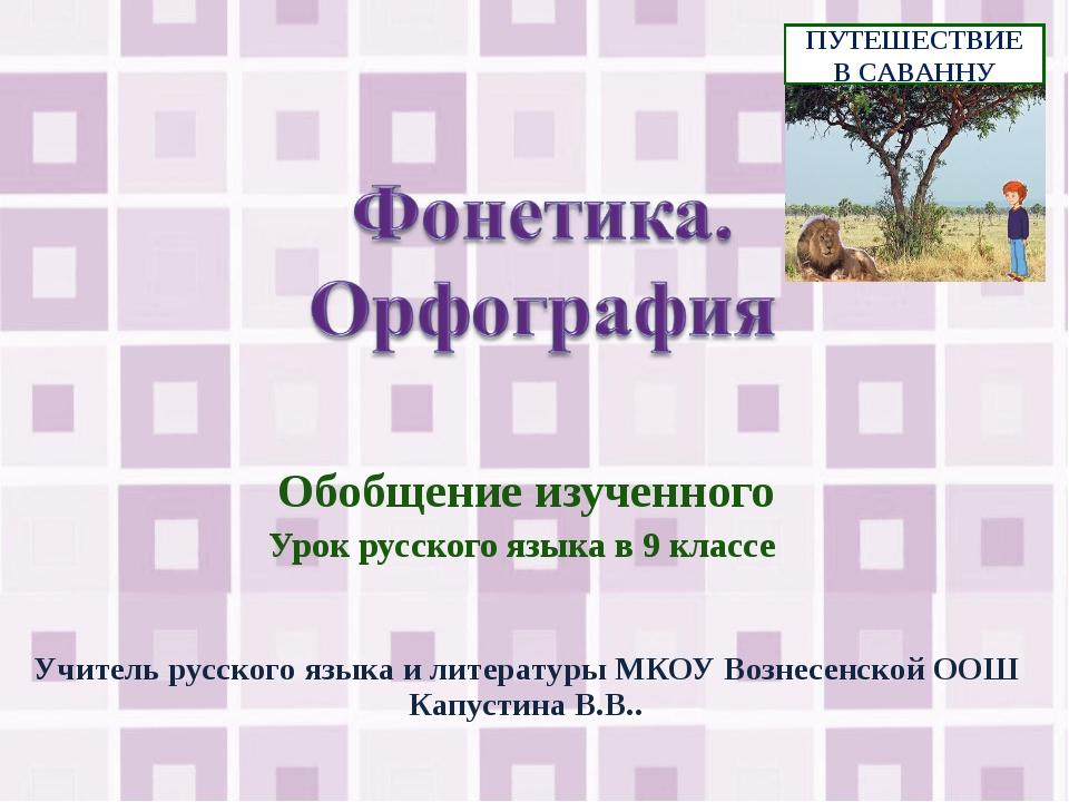 Обобщение изученного Урок русского языка в 9 классе Учитель русского языка и...