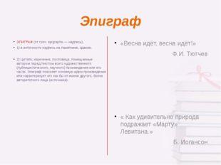 Эпиграф ЭПИГРАФ (от греч. epigraphe — надпись), 1) в античности надпись на па