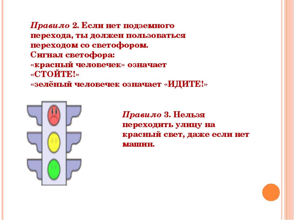 Правило 2. Если нет подземного перехода, ты должен пользоваться переходом со...