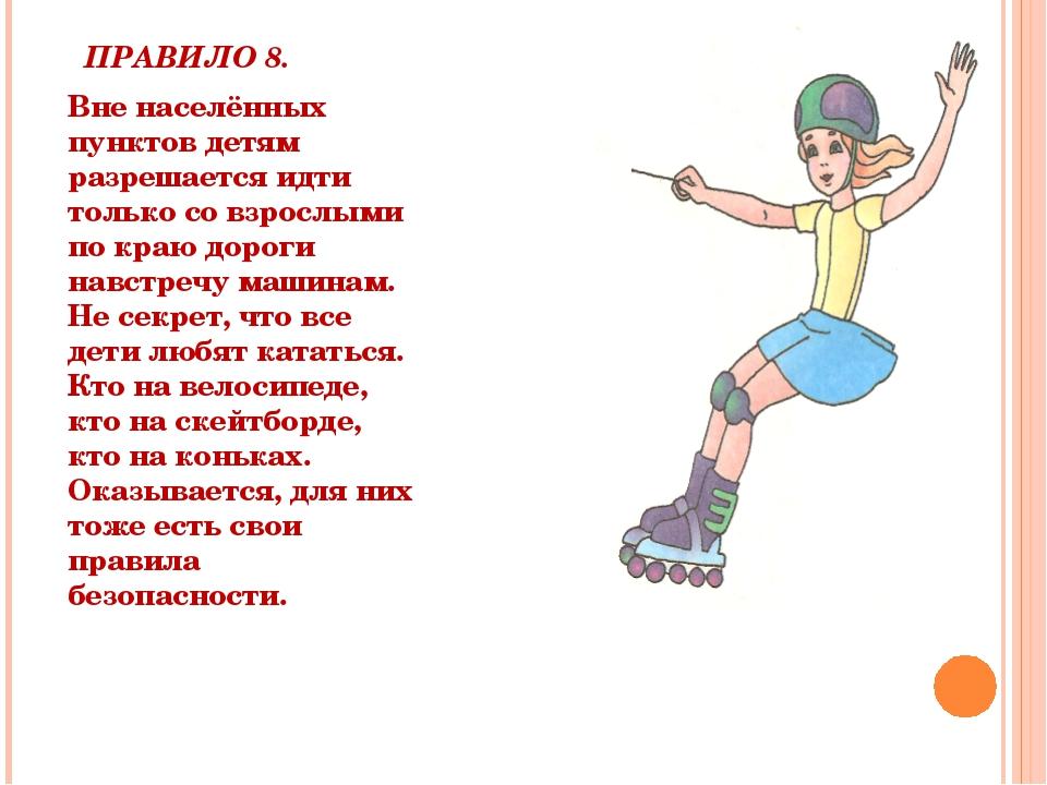 ПРАВИЛО 8. Вне населённых пунктов детям разрешается идти только со взрослыми...