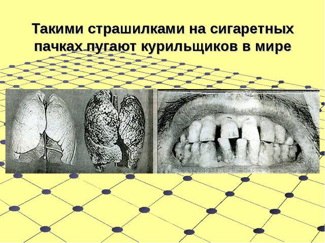 Такими страшилками на сигаретных пачках пугают курильщиков в мире