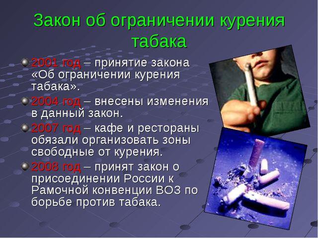 Закон об ограничении курения табака 2001 год – принятие закона «Об ограничени...