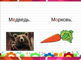 Медведь. Морковь. * *