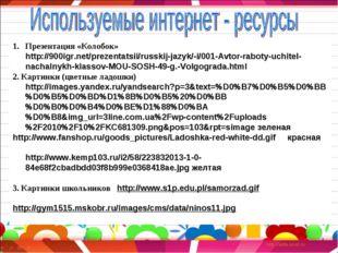 Презентация «Колобок» http://900igr.net/prezentatsii/russkij-jazyk/-i/001-A