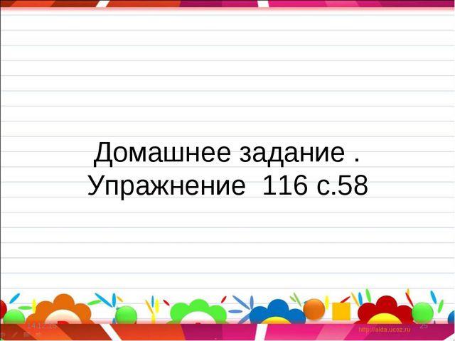 Домашнее задание . Упражнение 116 с.58 * *
