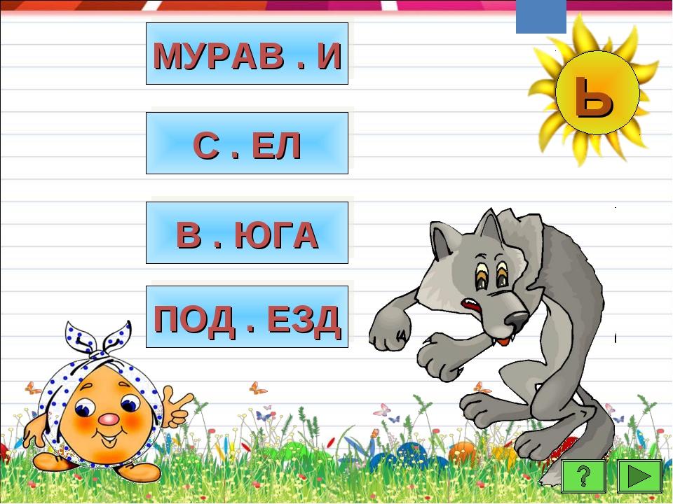 Как пишется слово сделать с буквой з или с