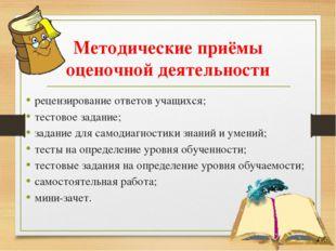 Методические приёмы оценочной деятельности рецензирование ответов учащихся; т