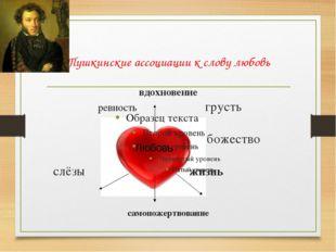 Пушкинские ассоциации к слову любовь вдохновение ревность грусть божество сл