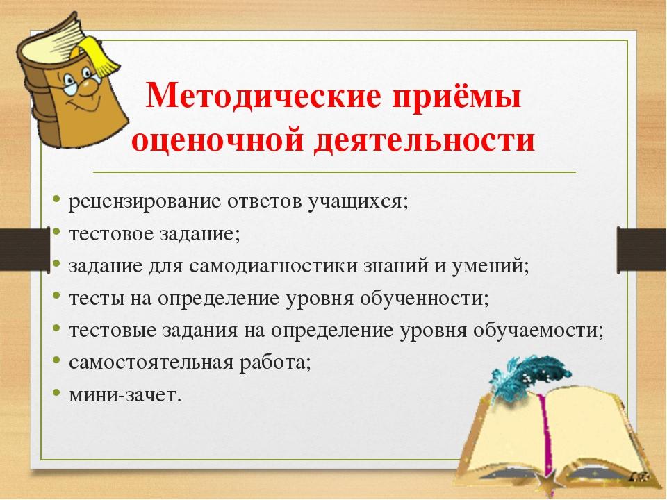 Методические приёмы оценочной деятельности рецензирование ответов учащихся; т...