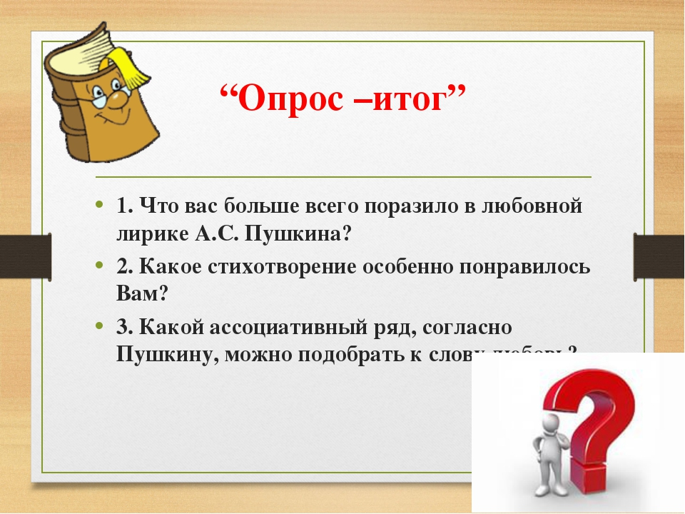 """""""Опрос –итог"""" 1. Что вас больше всего поразило в любовной лирике А.С. Пушкина..."""