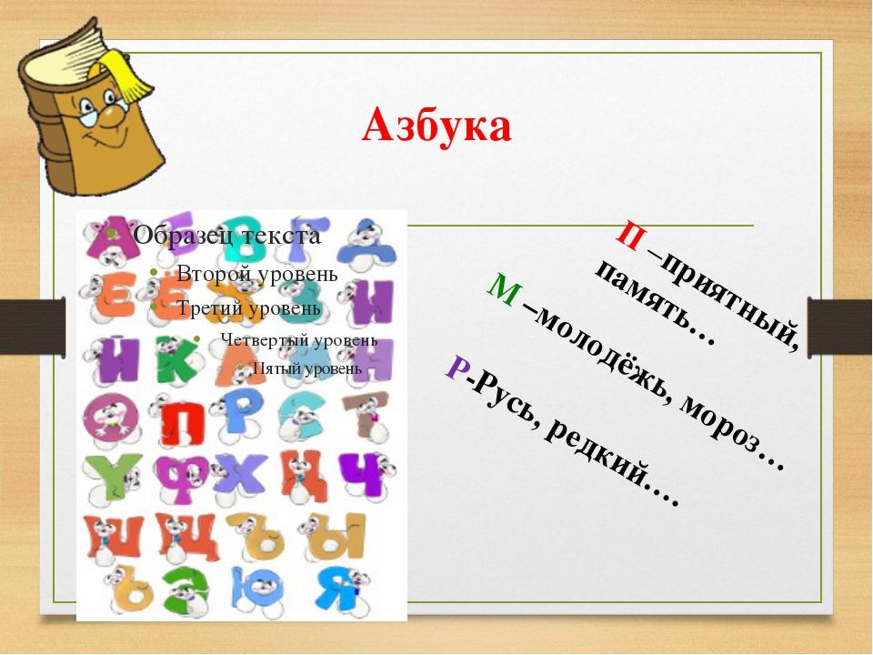 Азбука П –приятный, память… М –молодёжь, мороз… Р-Русь, редкий….