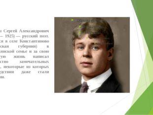 Есенин Сергей Александрович (1895— 1925)— русский поэт. Родился в селе Конс