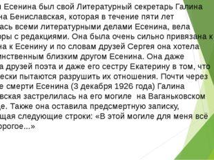У Сергея Есенина был свой Литературный секретарь Галина Артуровна Бениславска
