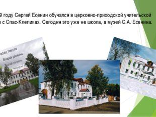 В 1909 году Сергей Есенин обучался в церковно-приходской учительской школе с