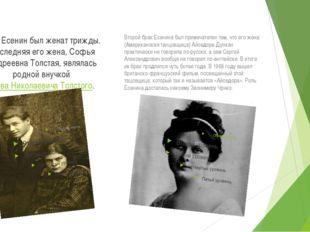 С.А. Есенин был женат трижды. Последняя его жена, Софья Андреевна Толстая, яв