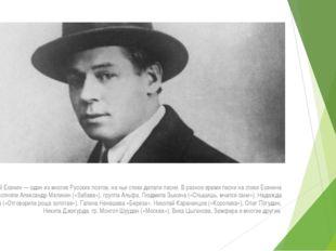 Сергей Есенин— один из многих Русских поэтов, на чьи стихи делали песни. В р