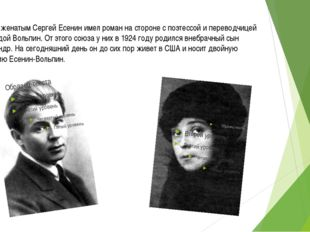 Будучи женатым Сергей Есенин имел роман на стороне с поэтессой и переводчицей