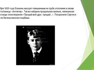 28 декабря 1925 года Есенина находят повешенным на трубе отопления в своем но