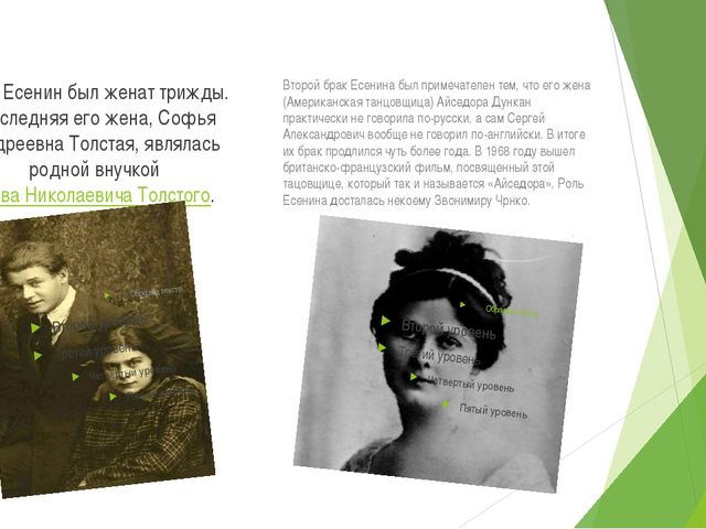 С.А. Есенин был женат трижды. Последняя его жена, Софья Андреевна Толстая, яв...