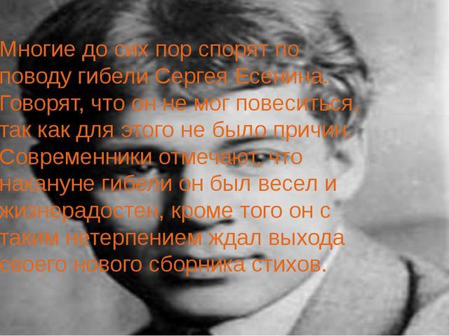 Многие до сих пор спорят по поводу гибели Сергея Есенина. Говорят, что он не...