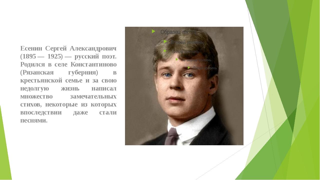 Есенин Сергей Александрович (1895— 1925)— русский поэт. Родился в селе Конс...