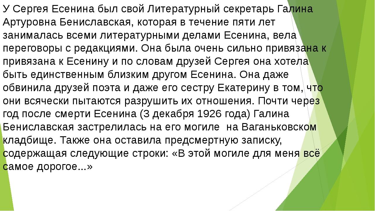 У Сергея Есенина был свой Литературный секретарь Галина Артуровна Бениславска...