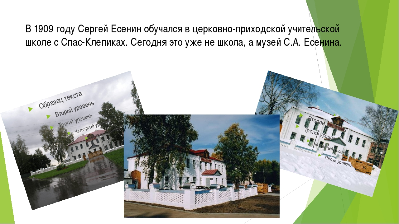 В 1909 году Сергей Есенин обучался в церковно-приходской учительской школе с...