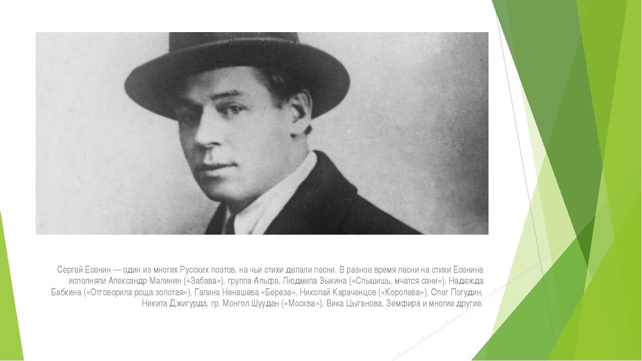 Сергей Есенин— один из многих Русских поэтов, на чьи стихи делали песни. В р...