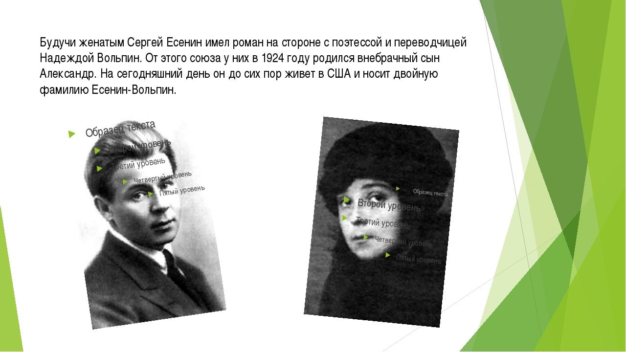 Будучи женатым Сергей Есенин имел роман на стороне с поэтессой и переводчицей...