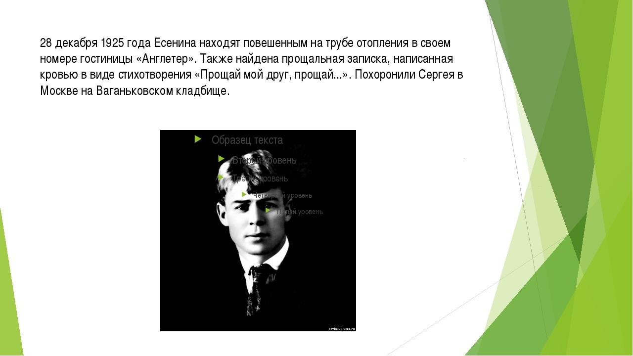 28 декабря 1925 года Есенина находят повешенным на трубе отопления в своем но...